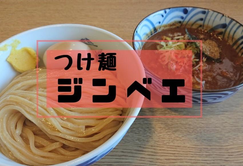 つけ麺ジンベエ沖縄市知花