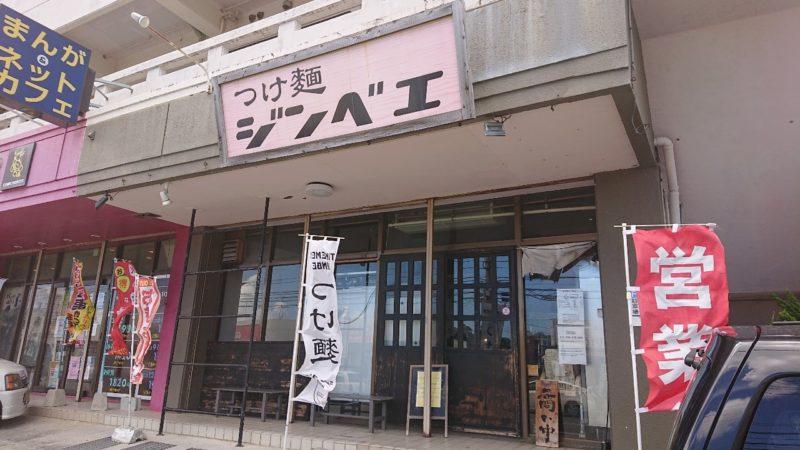 沖縄市知花つけ麺ジンベエの外観