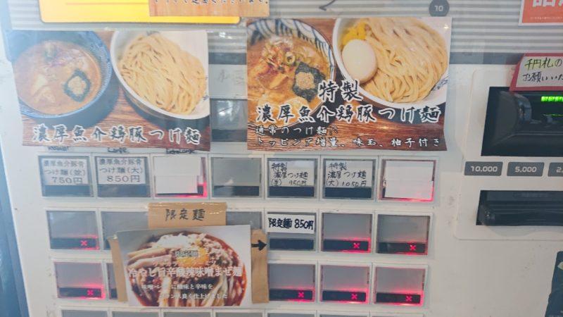 沖縄市知花つけ麺ジンベエのメニュー