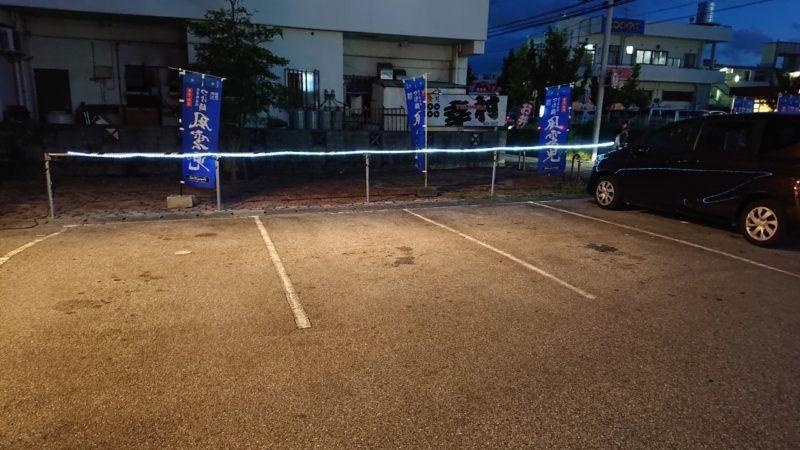 らあめん花月嵐沖縄市美原の駐車場