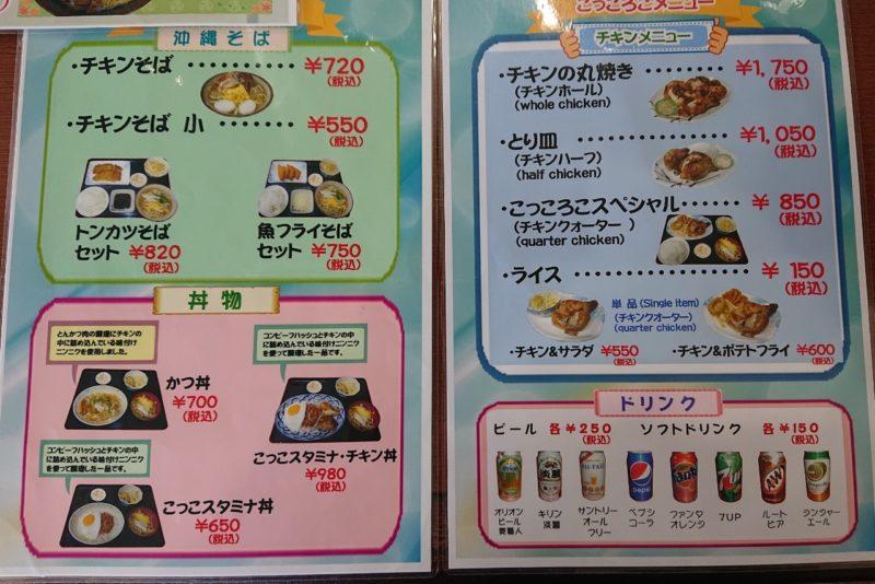 チキンの丸焼きこっころこ沖縄市泡瀬のメニュー