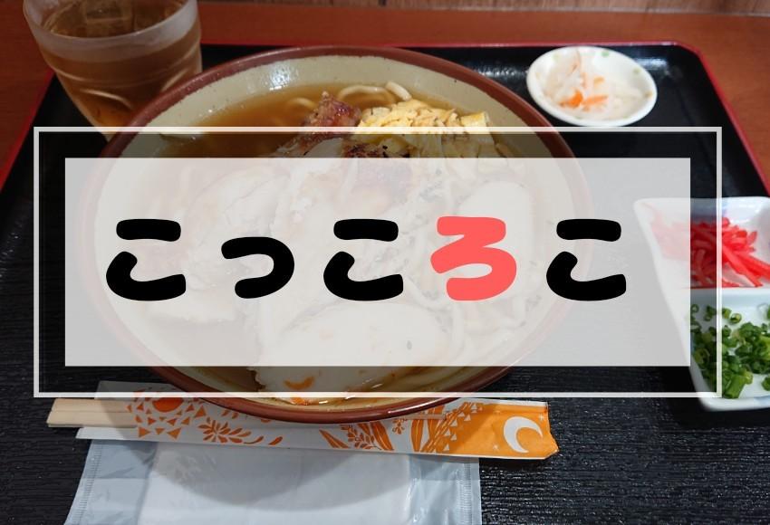 チキンの丸焼きこっころこ沖縄市泡瀬