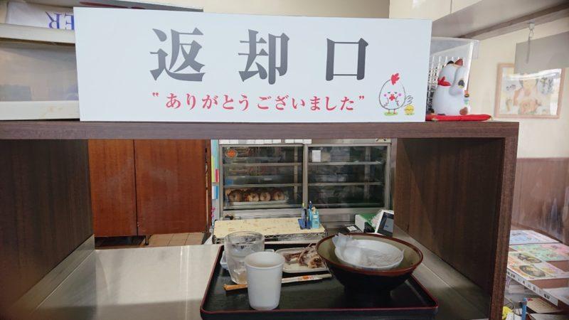 チキンの丸焼きこっころこ沖縄市泡瀬の返却口
