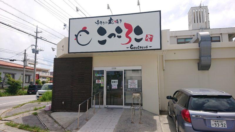チキンの丸焼きこっころこ沖縄市泡瀬の外観