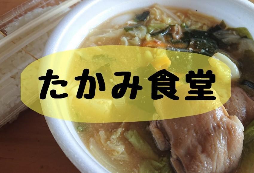 たかみ食堂沖縄市大里