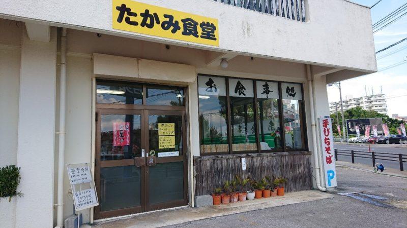 たかみ食堂沖縄市大里の外観