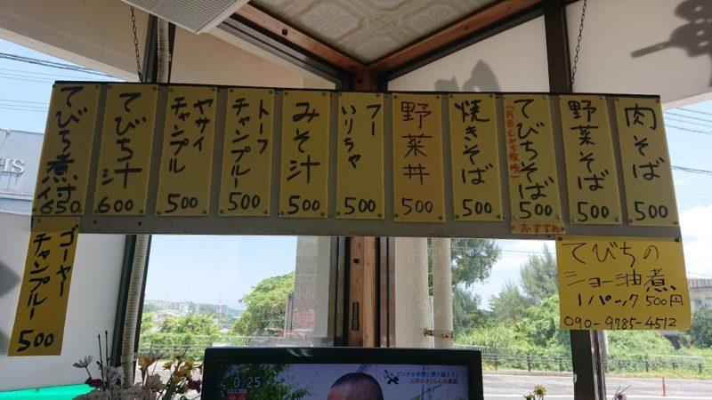 たかみ食堂沖縄市大里のメニュー