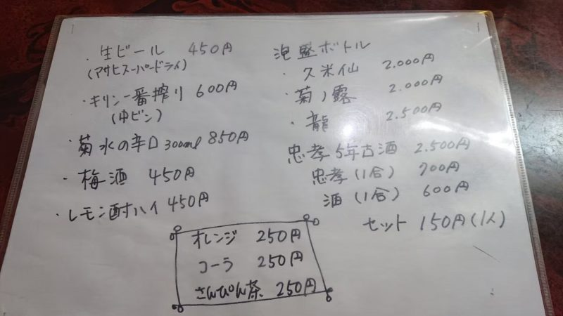 沖縄市久保田居酒屋仁のメニュー
