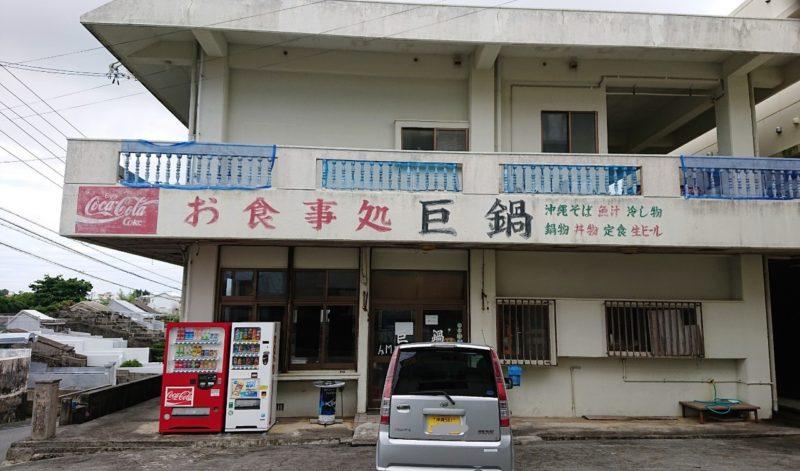 巨鍋食堂沖縄市南桃原