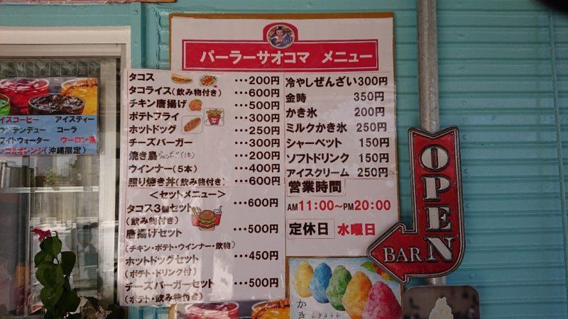 パーラーサオコマ沖縄市胡屋のメニュー
