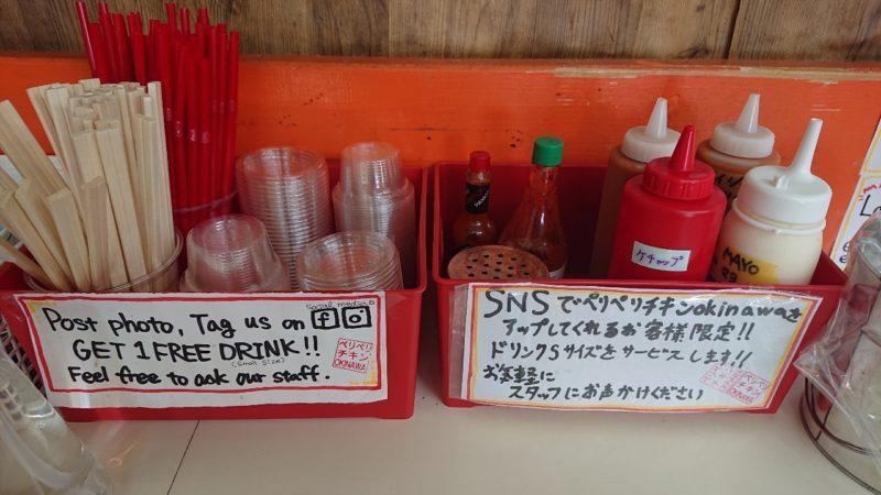 ペリペリチキンOKINAWA沖縄市美原の調味料