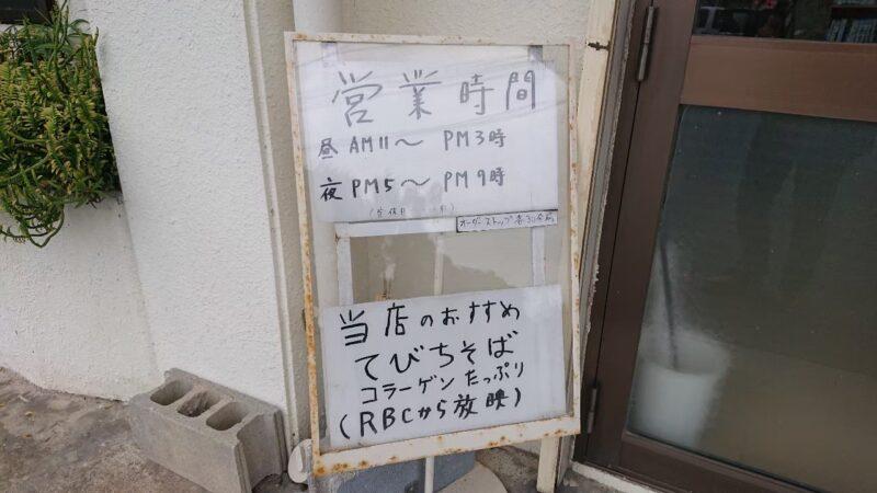 たかみ食堂沖縄市大里のてびちそばの看板