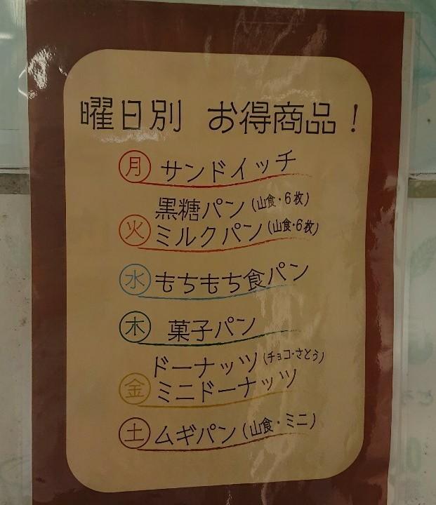 コザベーカリー沖縄市中央の店内