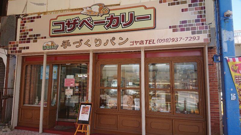 コザベーカリー沖縄市中央の外観