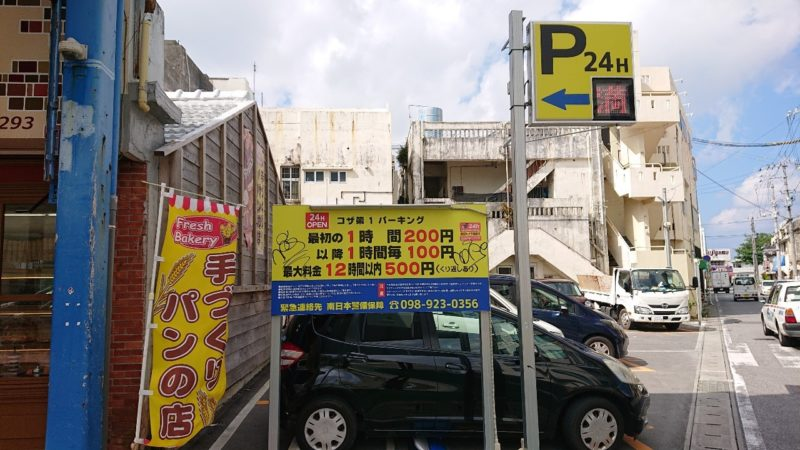 コザベーカリー沖縄市中央の駐車場