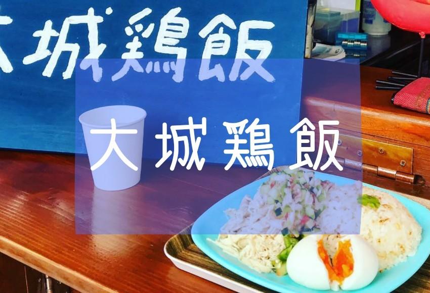 大城鶏飯沖縄市中央