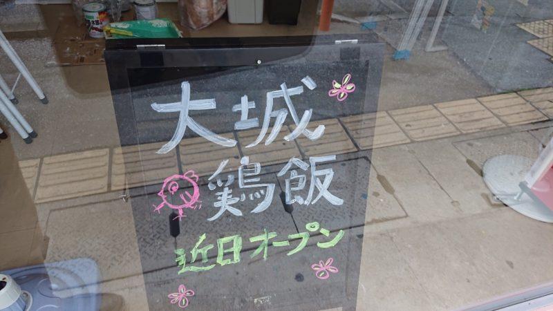 大城鶏飯沖縄市中央の看板