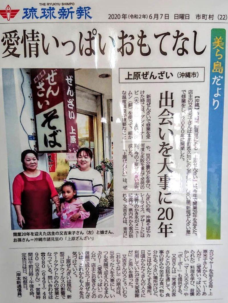 沖縄市諸見里上原ぜんざいの新聞記事