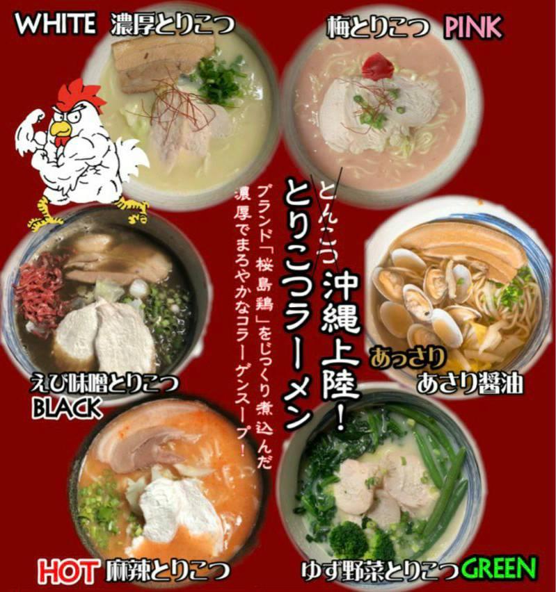 鶏力(トリッキー)沖縄市上地中の町のメニュー