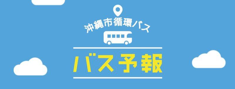 沖縄市循環バスの現在地確認方法