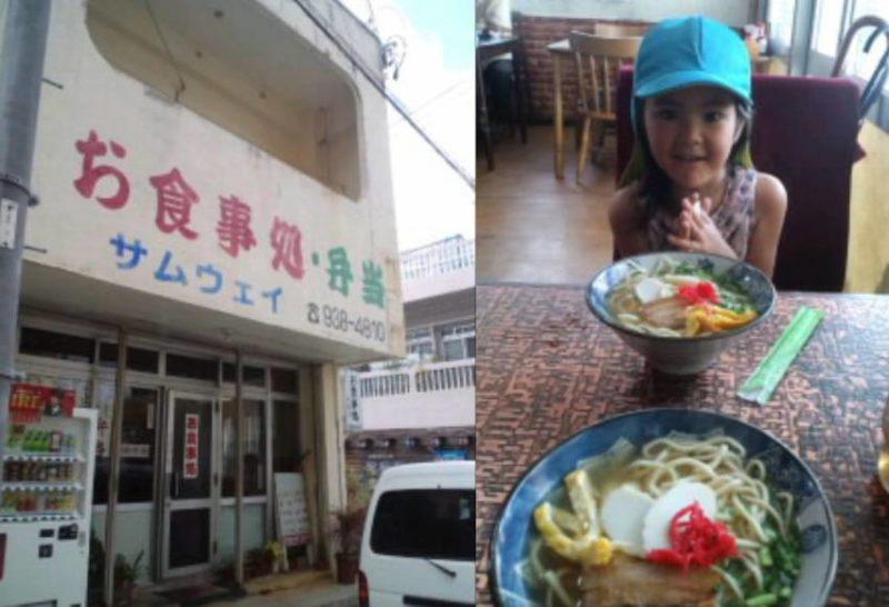 食堂サムウェイ沖縄市古謝