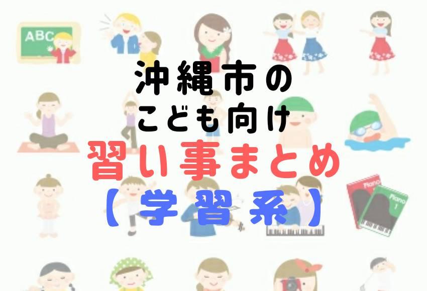 沖縄市のこども向け習い事(学習系)
