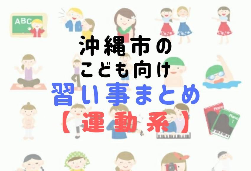 沖縄市のこども向け習い事(運動系)