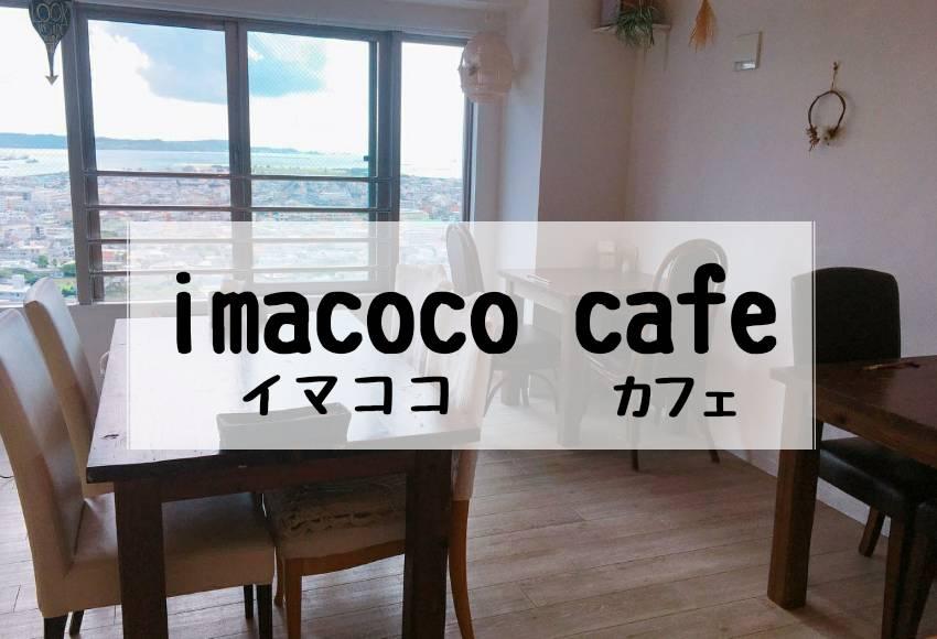 イマココカフェ(imacococafe)沖縄市高原