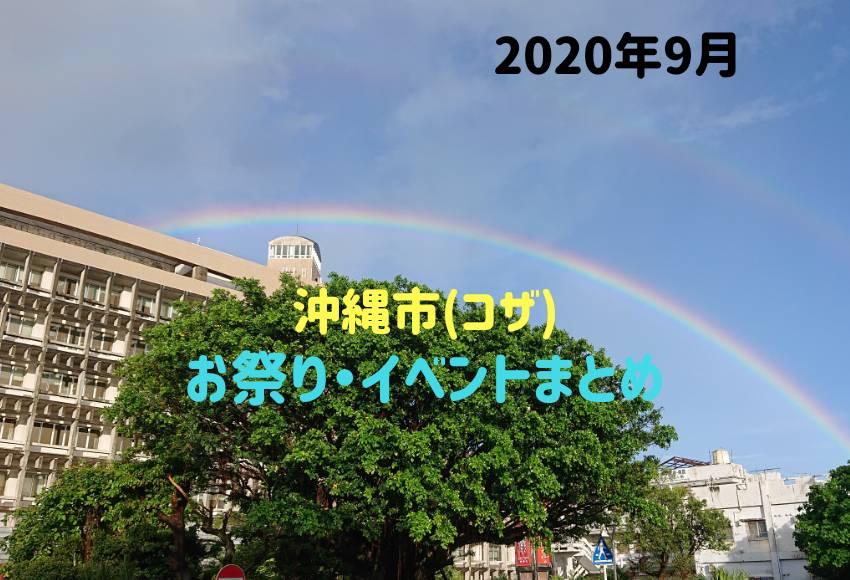 2020年9月沖縄市イベント