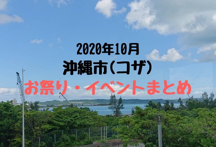 2020年10月沖縄市イベント