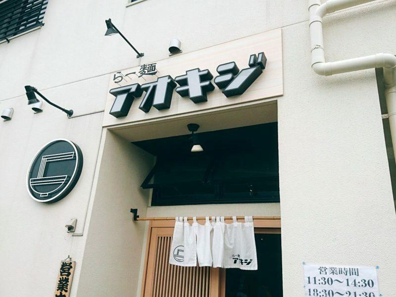 沖縄市つけ麺おすすめ