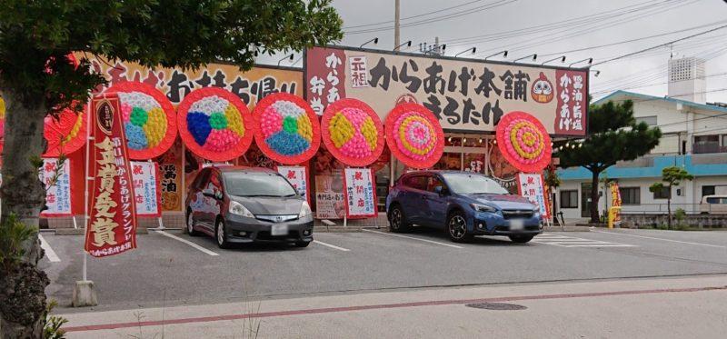 元祖からあげ本舗まるたけ沖縄市登川の駐車場