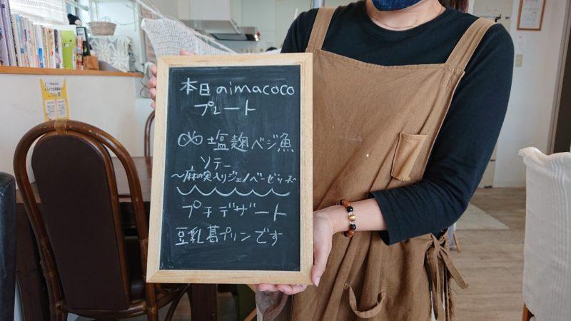 イマココカフェ(imacococafe)沖縄市高原のメニュー