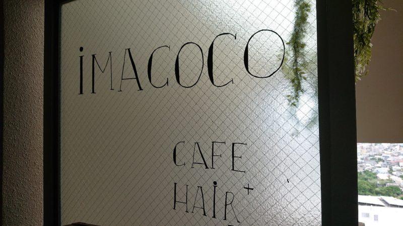 イマココカフェ(imacococafe)沖縄市高原の外観