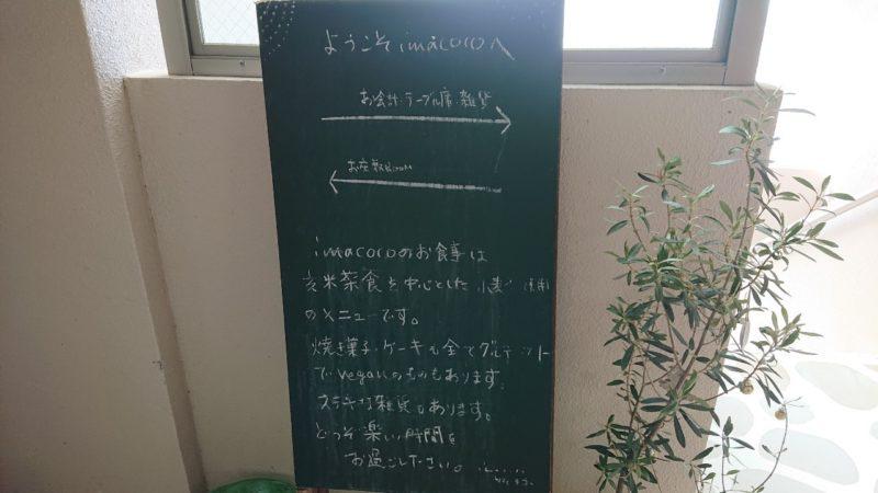 イマココカフェ(imacococafe)沖縄市高原の入り口