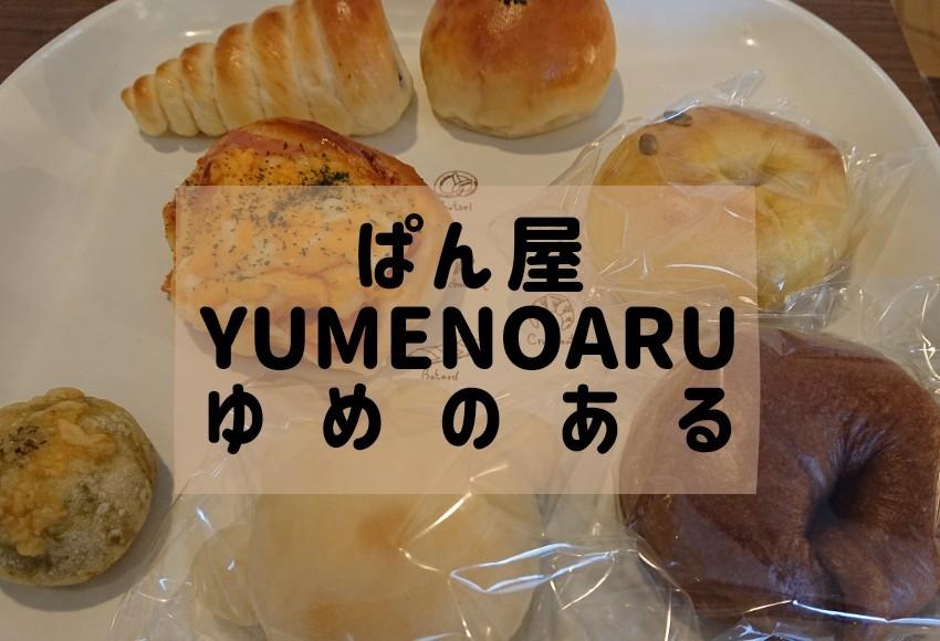 ぱん屋YUMENOARU(ゆめのある)沖縄市南桃原