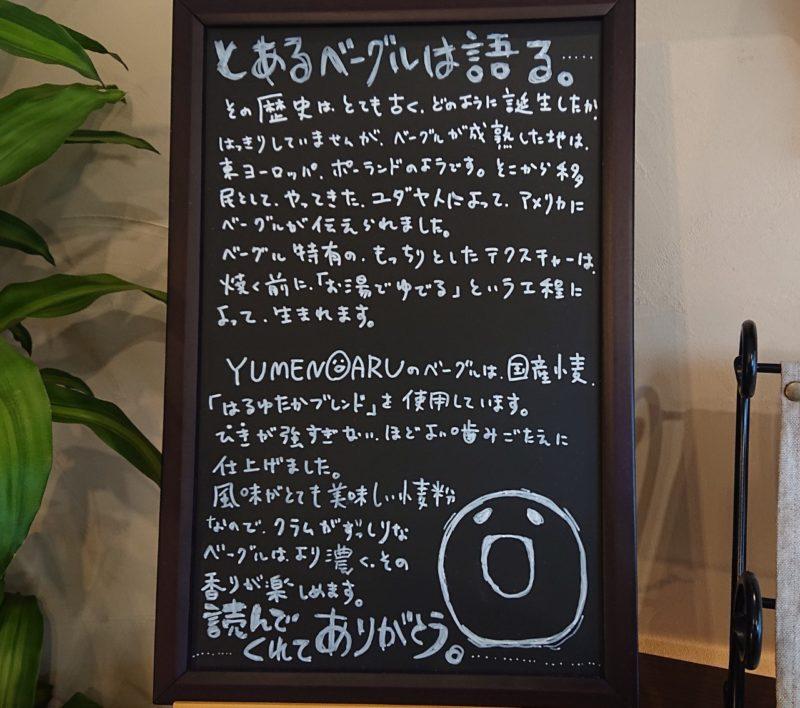 ぱん屋YUMENOARU(ゆめのある)沖縄市南桃原の店内看板