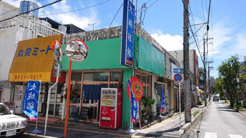 大城鶏飯沖縄市中央の外観