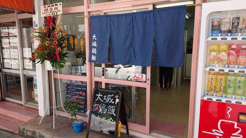 大城鶏飯沖縄市中央の入り口