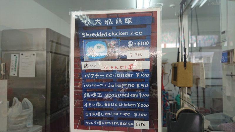 大城鶏飯沖縄市中央のメニュー