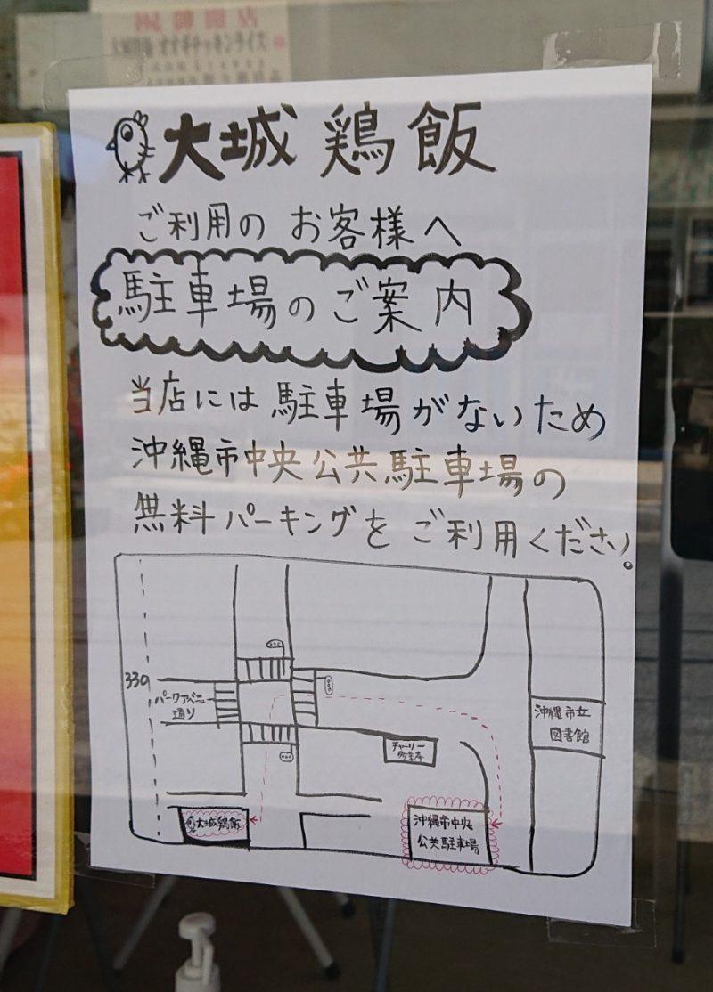 大城鶏飯沖縄市中央の駐車場案内