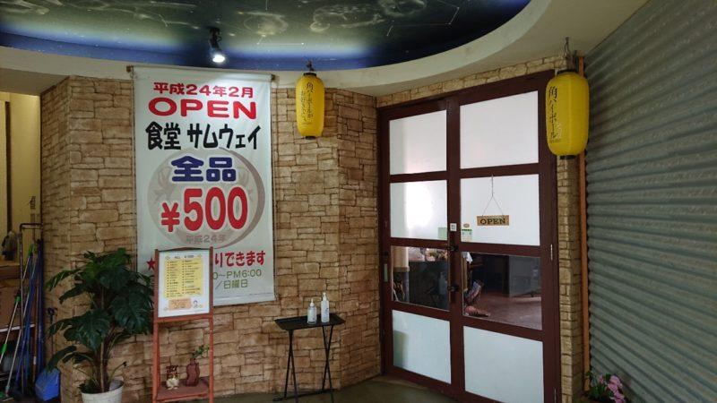 食堂サムウェイ沖縄市古謝の外観
