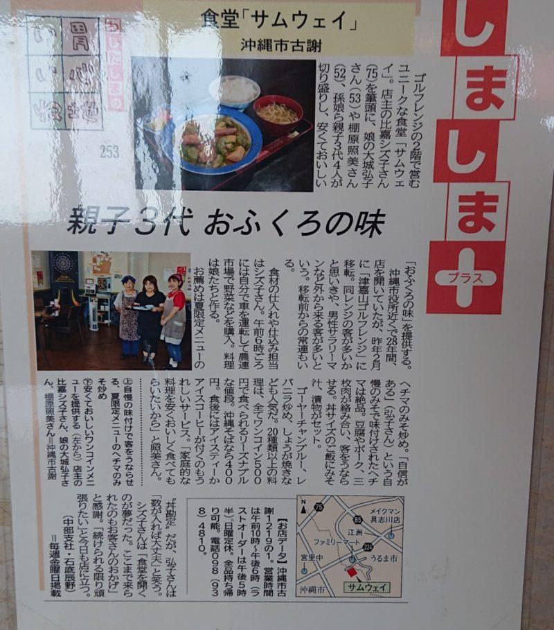 食堂サムウェイ沖縄市古謝の店内