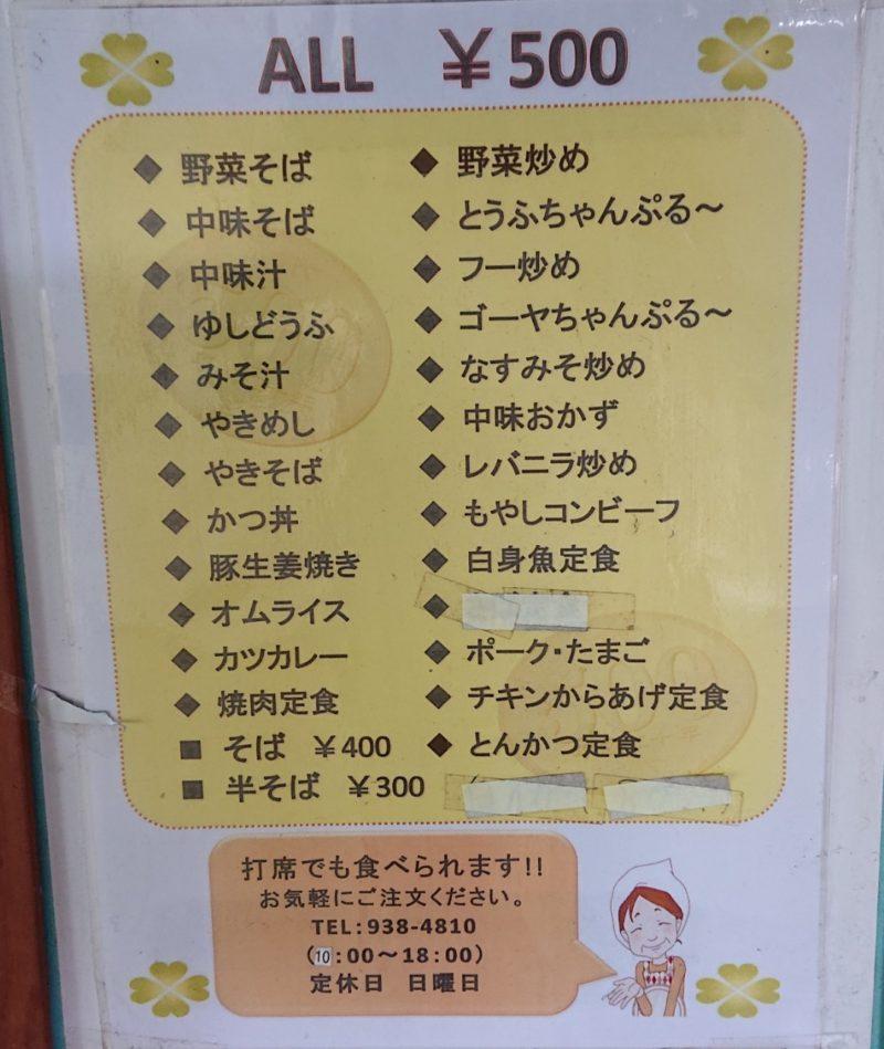 食堂サムウェイ沖縄市古謝のメニュー