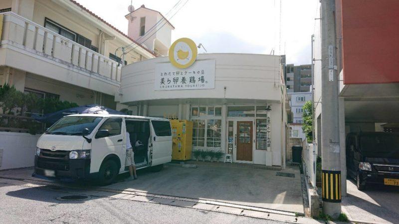 美ら卵養鶏場沖縄市南桃原の外観