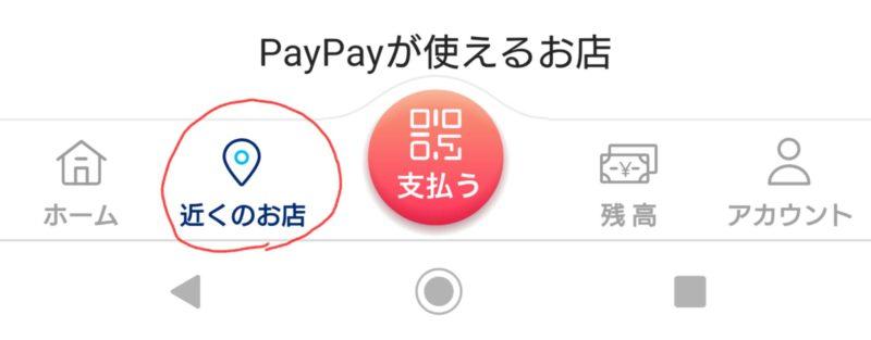 沖縄市paypayペイペイキャンペーン