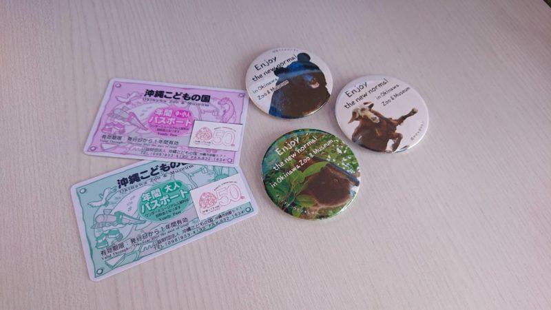 沖縄こどもの国クラウドファンディング