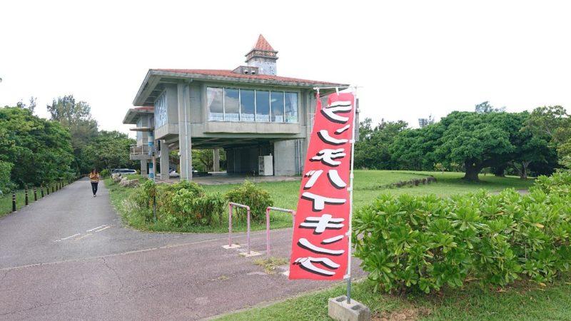 パークレストラン花沖縄市比屋根の外観