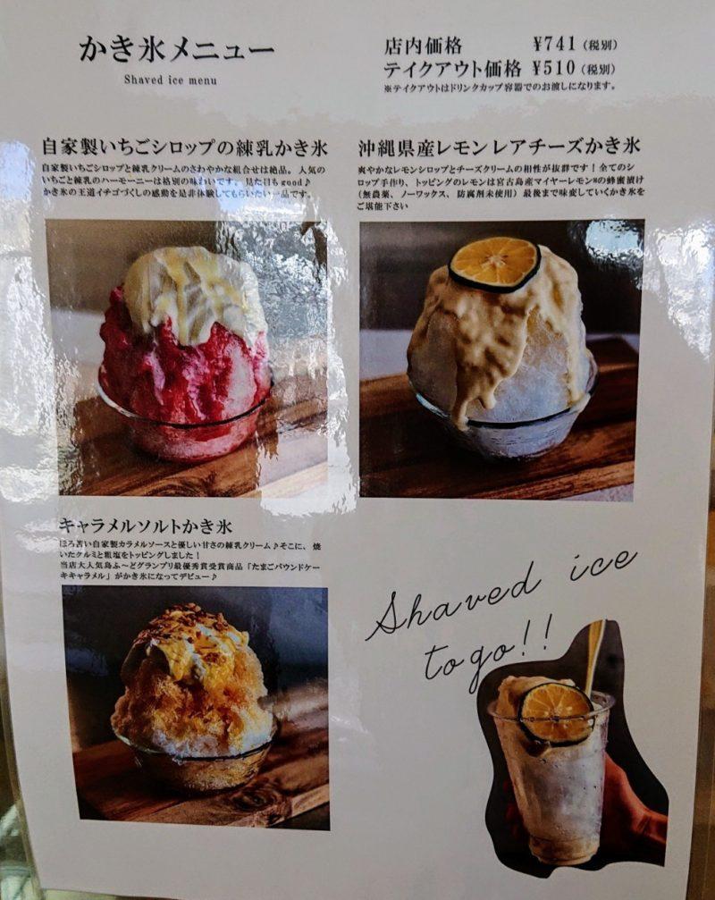 美ら卵養鶏場沖縄市南桃原のかき氷