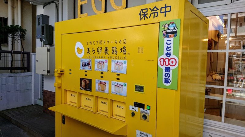 美ら卵養鶏場沖縄市南桃原の自動販売機